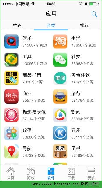 苹果iTools2014官网中文版图3: