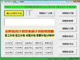 58时时彩计划通软件官方版 V1.0 绿色版
