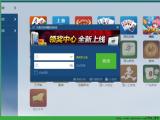 凡跃游戏大厅客户端 v1.4.0814 安装版