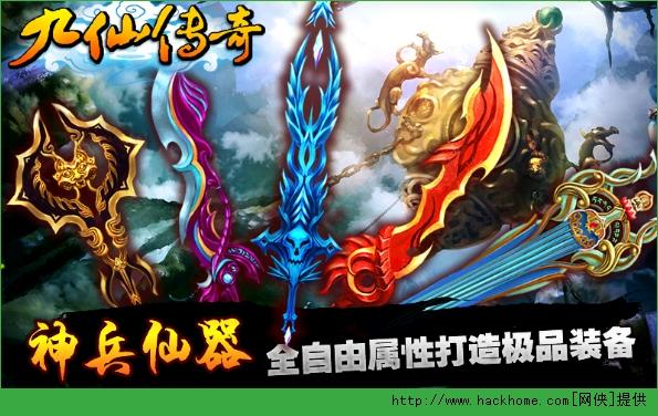 九仙传奇官网ios版图5: