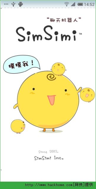 小黄鸡聊天机器人手机安卓版图4: