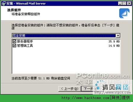 无限容量: 自己搭建邮件服务器[多图]